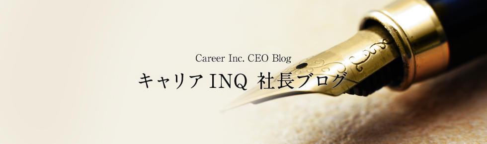 キャリアINQ社長のブログ