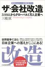 三枝 匡氏の「ザ・会社改造」