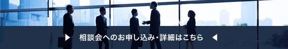 公認会計士の転職相談会