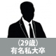 公認会計士の転職事例1.jpg