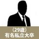 公認会計士の転職事例10
