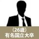 公認会計士の転職事例12