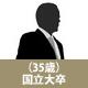 公認会計士の転職事例14