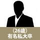 公認会計士の転職事例6