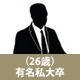 公認会計士の転職事例8