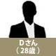 FASの転職事例4_Dさん(28歳).jpg