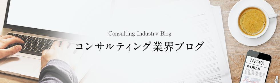 コンサルティング業界ブログ