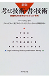 考える技術・書く技術―問題解決力を伸ばすピラミッド原則―(バーバラ-ミント)