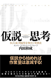 仮説思考 BCG流 問題発見・解決の発想法(内田和成)