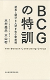 BCGの特訓――成長し続ける人材を生む徒弟制(木村亮示、木山聡)