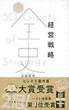 経営戦略全史 50 Giants of Strategy(三谷宏治)