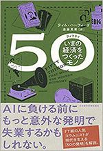 50(フィフティ)いまの経済をつくったモノ(著:ティム・ハーフォード)