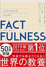 FACTFULNESS(ファクトフルネス) 10の思い込みを乗り越え、データを基に世界を正しく見る習慣(著:ハンス・ロスリング)