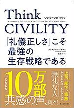 Think CIVILITY(シンク シビリティ)「礼儀正しさ」こそ最強の生存戦略である(著:クリスティーン・ポラス)