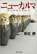 ニューカルマ(著:新庄 耕)