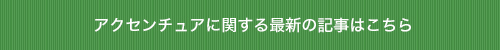 bnr_20170317_accenture_.jpg