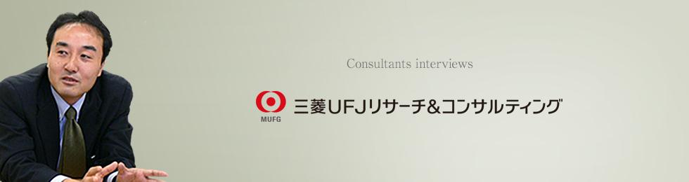画像:三菱UFJリサーチ&コンサルティング