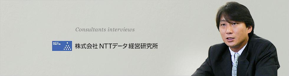 画像:NTTデータ経営研究所