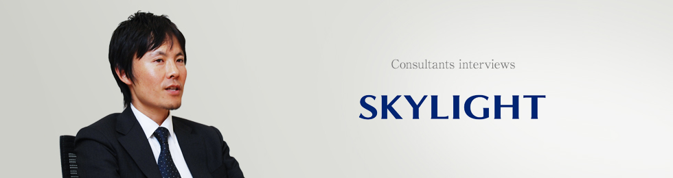 画像:スカイライト コンサルティング株式会社