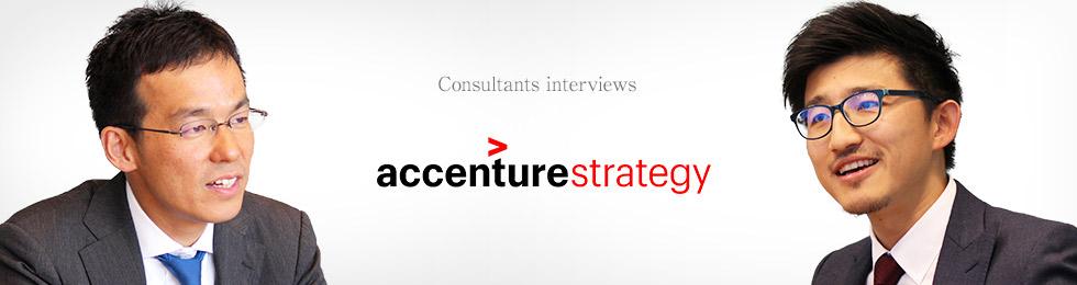 アクセンチュア ストラテジー 注目ファームの現職コンサルタントインタビュー