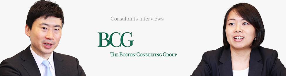 株式会社ボストン・コンサルティング・グループ インタビュー
