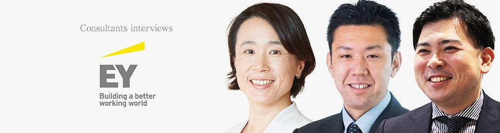 EYトランザクション・アドバイザリー・サービス株式会社 インタビュー