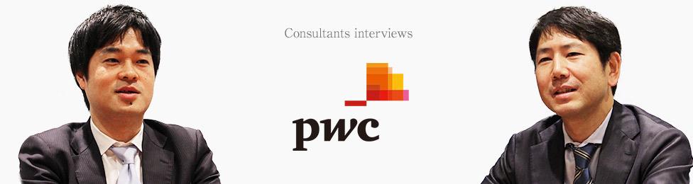 PwCアドバイザリー合同会社  インタビュー