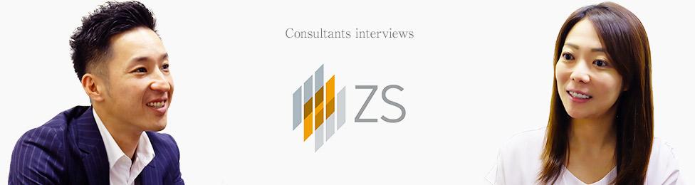 ZSアソシエイツ インタビュー