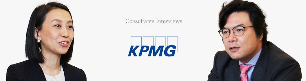 株式会社KPMG FAS インタビュー