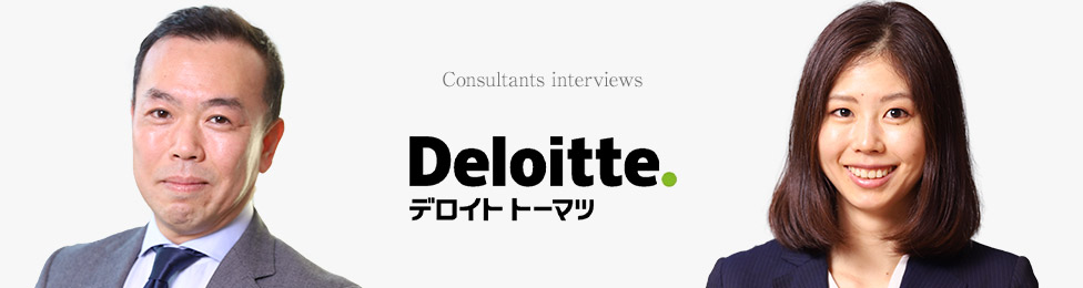 デロイト トーマツ コンサルティング合同会社(モニター デロイト) インタビュー