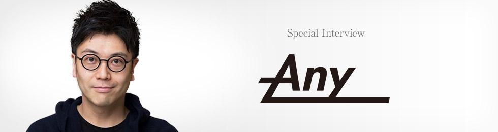 AnyProjects incの採用について 前編 デザイン/デジタルコンサルファームインタビュー
