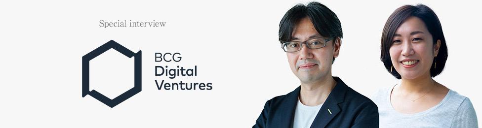 BCG Digital Ventures  インタビュー