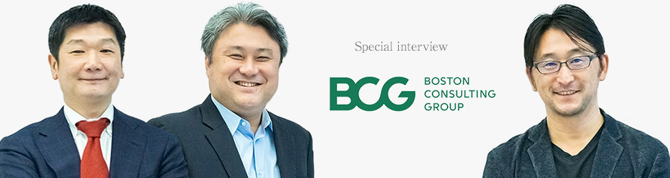 BCG×Digital インタビュー