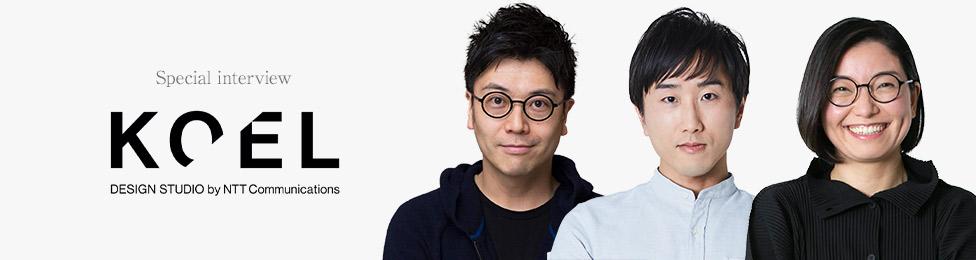 NTTコミュニケーションズ 「KOEL」 インタビュー