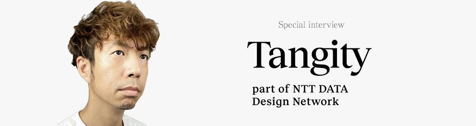 NTTデータ Tangity インタビュー