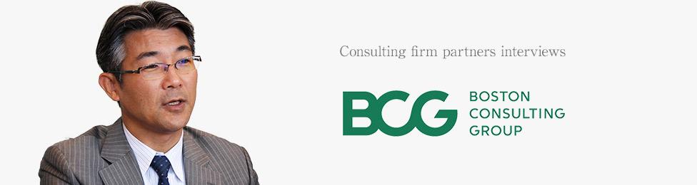BCGの採用について コンサルティングファーム パートナーインタビュー