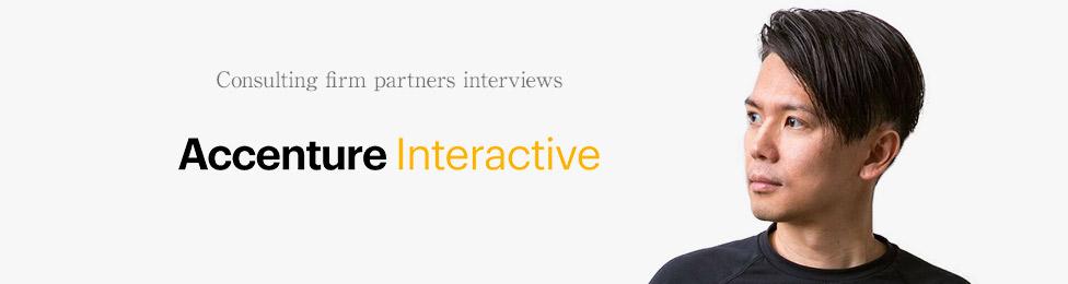 アクセンチュア インタラクティブの採用について コンサルティングファーム パートナーインタビュー