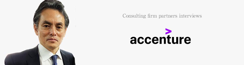 アクセンチュア株式会社 関西オフィスの採用について コンサルティングファーム パートナーインタビュー