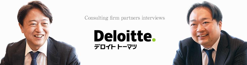 デロイト トーマツ コンサルティング 合同会社  インタビュー