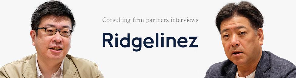 Ridgelinez株式会社 インタビュー