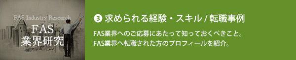 求められる経験・スキル / 転職事例