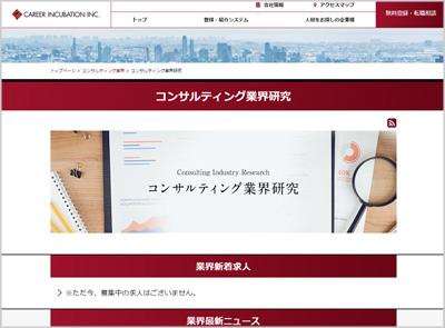 写真:コンサルティング業界研究