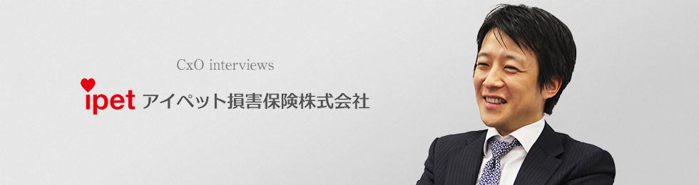 CSOインタビュー アイペット損害保険 取締役 常務執行役員 CSO 青山 正明 氏