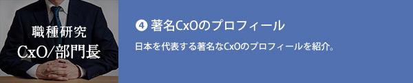 著名CxOのプロフィール
