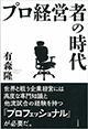 『プロ経営者の時代』