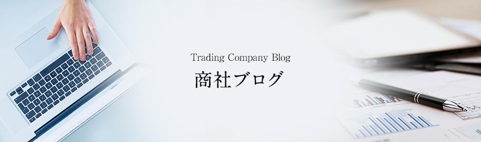 商社ブログ