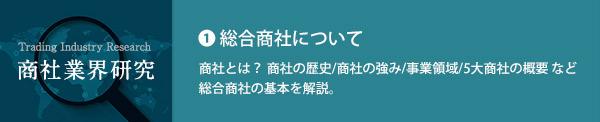 総合商社について(総合商社とは/商社の歴史/事業領域/5大商社の概要)