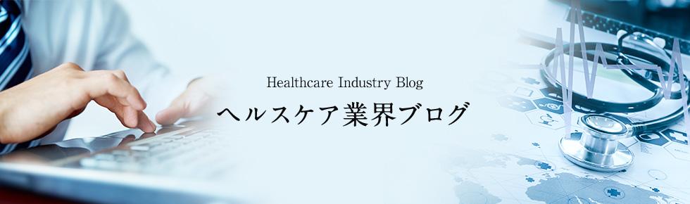 ヘルスケア業界ブログ