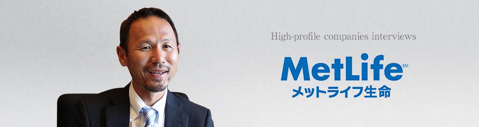 画像:メットライフ生命保険株式会社