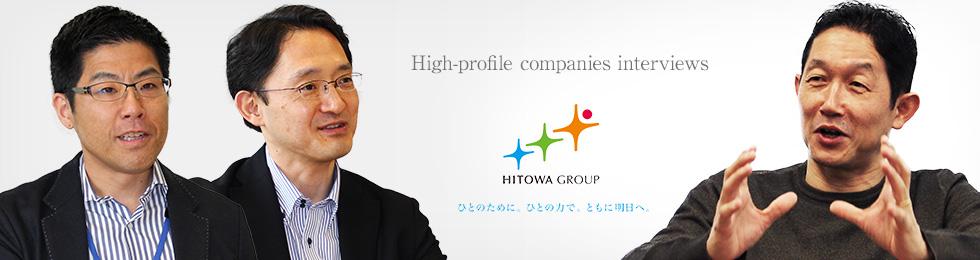 HITOWAホールディングス 注目企業インタビュー